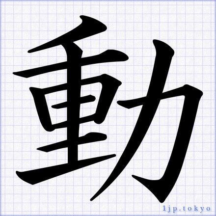 動」の書道書き方 【習字】 | 動レタリング