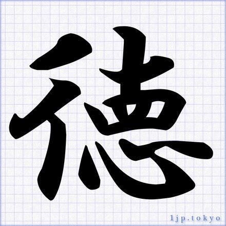 徳」の書道書き方 【習字】 | 徳レタリング