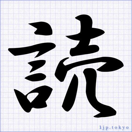 読」の書道書き方 【習字】   ...
