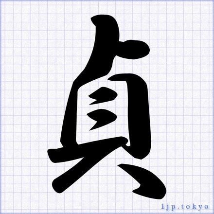 貞」の書道書き方 【習字】 | ...