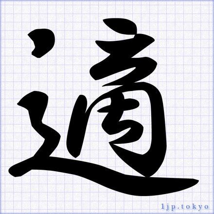 適」の書道書き方 【習字】 | 適レタリング