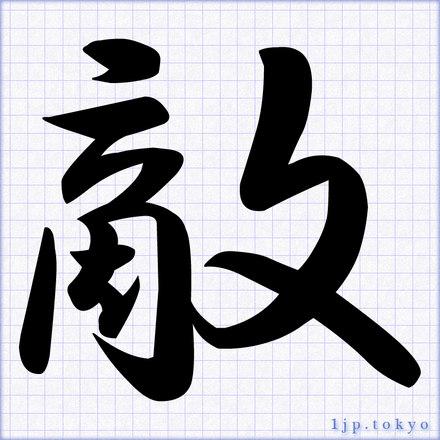 敵」の書道書き方 【習字】 | 敵レタリング