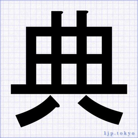 「典」 漢字の書道手本 典レタリング
