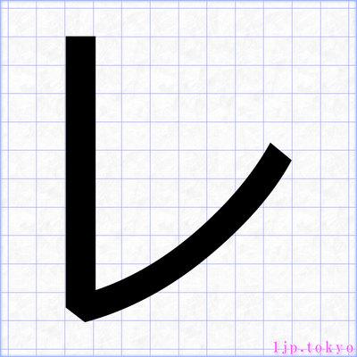レ」 ゴシック体 【カタカナ】 | レメイリオとMeiryoUIのレタリング