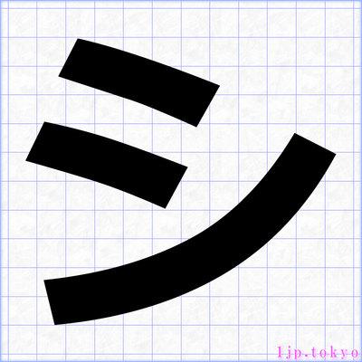 シ」 行書体 【カタカナ】 | シ...