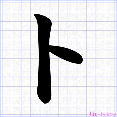 ト」 行書体 【カタカナ】 | ト楷書体の毛筆