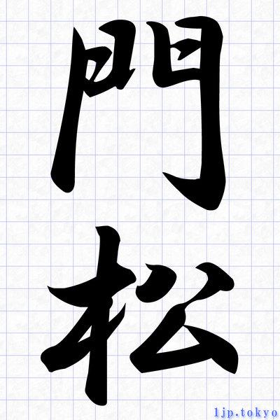 冬 の 季語 漢字 一文字