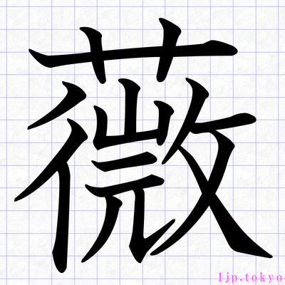 薇」の漢字書き方 【習字】 | ...