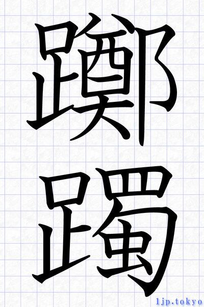 ねずこ漢字書き方