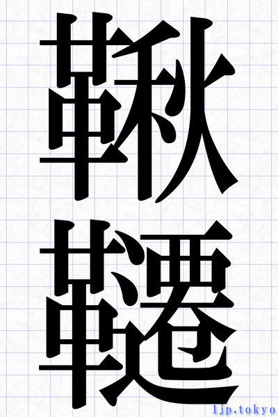 鞦韆」季節や季語 【明朝体】 |...