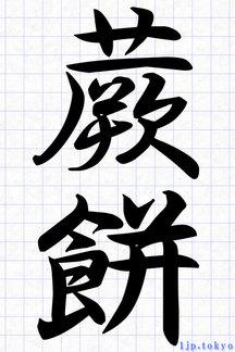 季語 4 月 俳句