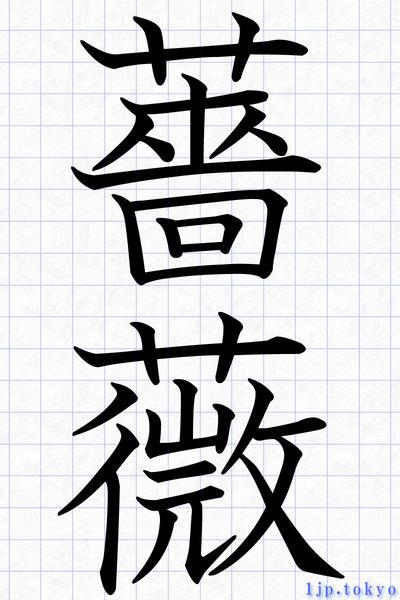 薔薇(ばら)春の季語 【明朝体...