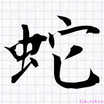蛇」の漢字書き方 【習字】 | 蛇レタリング
