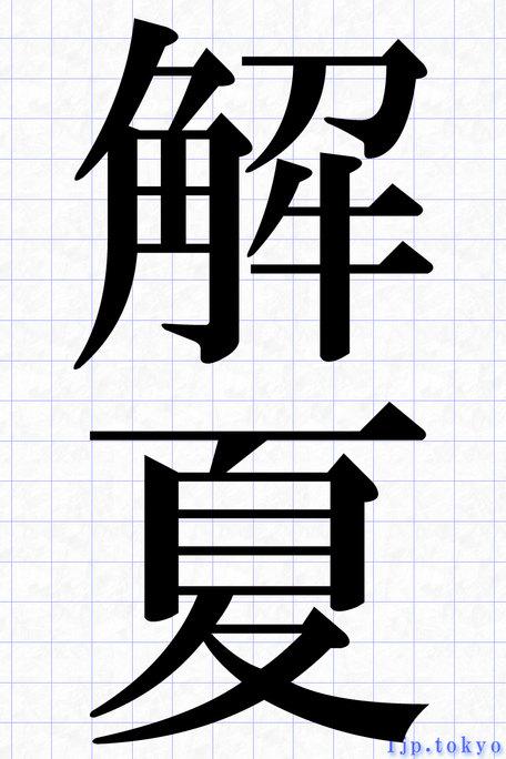 解 夏」の明朝体 【レタリング】...