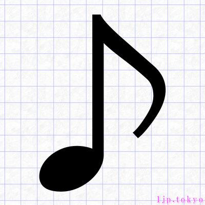 音符 の記号書き方 イラスト 音符記号レタリング