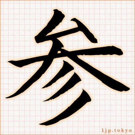 参」の数字漢字書き方 【習字】 | 参レタリング