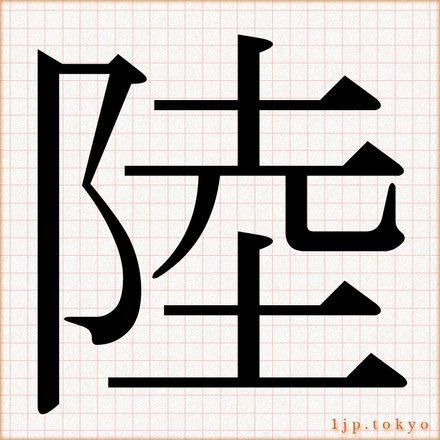 陸」の数字漢字書き方 【習字】 ...